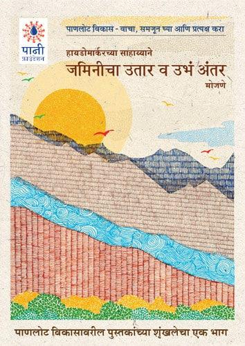Books | Paani Foundation